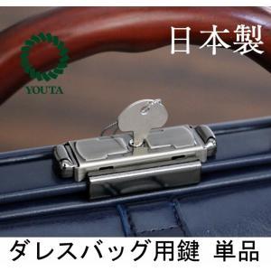 Y1069 日本製 ダレス用鍵単品販売|basicstyle