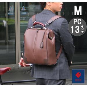 3way ビジネスバッグ ダレスバッグ 豊岡鞄 リザード メンズ がま口 リュック 自転車通勤 防水...