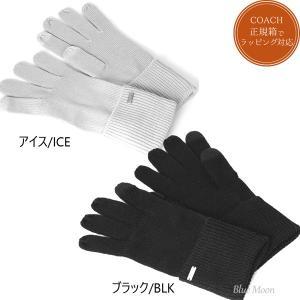 3b3b3f531bf0 コーチ COACH 手袋 レディース タッチパネル スマホ対応 グローブ アウトレット 選べるカラー