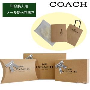 単品購入用 コーチ COACH 正規箱と紙袋のセット ギフト ラッピング セット 小物用 メール便送...