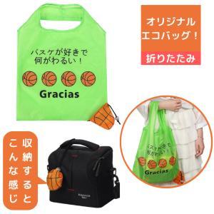 オリジナルエコバック (バスケが好きで何が悪い) バスケットボール柄の買い物袋