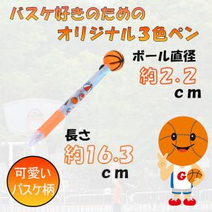 バスケットボール付き 可愛いバスケ柄のオリジナル3色ボールペン
