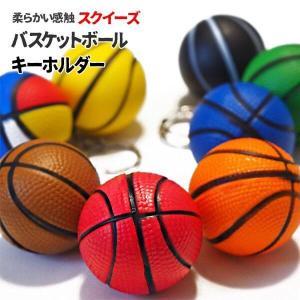 やわらかいバスケットボールキーホルダー(大) 1個