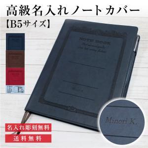 【名入れ彫刻無料】アピカ C.D. NOTEBOOK WEAR B5 ノートカバー 高級ノートカバー...