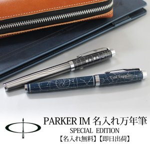 パーカー・IM PARKER スペシャルエディション 万年筆 名入れ アストラルミッドナイト パース...