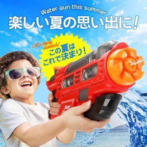 水鉄砲 最強 強力 大容量 ウォーターガン プール 海水浴 バトル 飛距離12M 人気 2000ml...