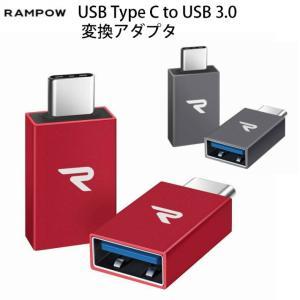 Rampow USB Type Cから USB 3.0 変換アダプタ 2個セット 人気 USB 3....