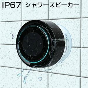 スピーカー bluetooth 防水 5.0 アウトドア ワイヤレス お風呂 防水 IP67 iPh...