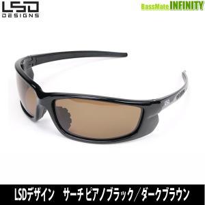 ●LSDデザイン 偏光サングラス サーチ 002-09(PianoBlack/DarkBrown) ...