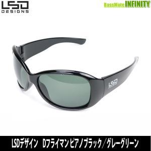 ●LSDデザイン 偏光サングラス Dフライマン ピアノブラック/グレーグリーン 【まとめ送料割】