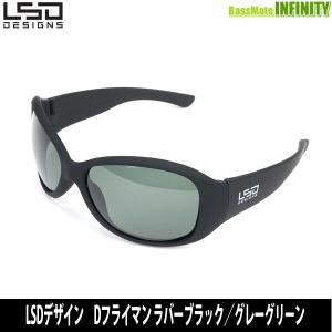 ●LSDデザイン 偏光サングラス Dフライマン ラバーブラック/グレーグリーン 【まとめ送料割】