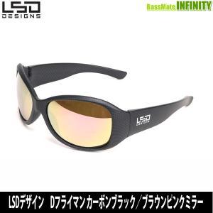 ●LSDデザイン 偏光サングラス Dフライマン ラバーブラック/ダイアモンドホワイトブルー 【まとめ...