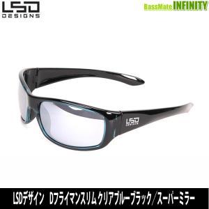 ●LSDデザイン 偏光サングラス Dフライマンスリム クリアブルーブラック/スーパーミラー 【まとめ...