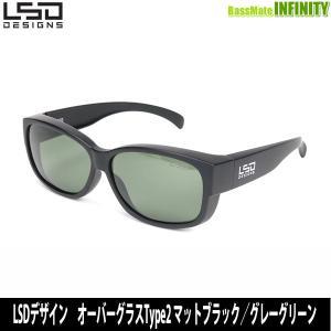●LSDデザイン 偏光サングラス オーバーグラスType2 マットブラック/グレーグリーン 【まとめ...