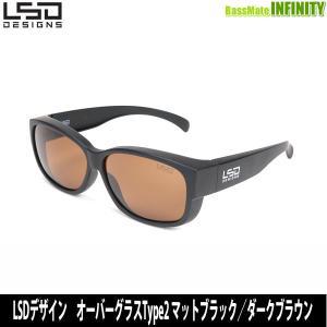 ●LSDデザイン 偏光サングラス オーバーグラスType2 マットブラック/ダークブラウン 【まとめ...