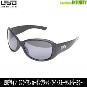 ●LSDデザイン 偏光サングラス Dフライマン カーボンブラック/ライトスモークシルバーミラー 【ま...