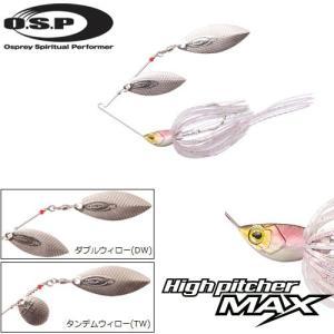 OSP ハイピッチャーマックス(3/8oz) 【メール便配送可】 【まとめ送料割】【osp5】 bass-infinity