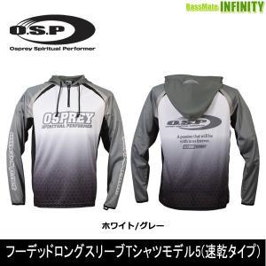●OSP フーデッドロングスリーブTシャツ モデル5 速乾タイプ (ホワイト/グレー) 【まとめ送料割】【osp5】 bass-infinity