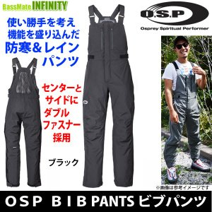 OSP BIB PANTS ビブパンツ (防寒・レインパンツ) ブラック 【まとめ送料割】