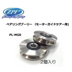 ●ZPI ベアリングプーリー (モーターガイドツアー用) PL-MG01 【メール便配送可】 【まとめ送料割】|bass-infinity