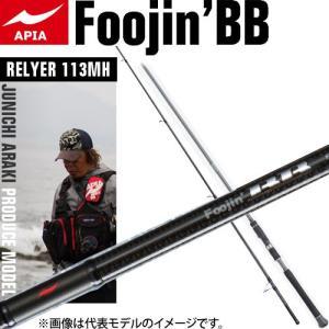 ●アピア フージンBB 113MH RELYER bass-infinity