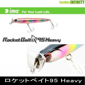 ●アイマ ima ロケットベイト95 Heavy 【メール便配送可】 【まとめ送料割】|bass-infinity