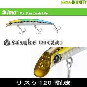 ●アイマ ima サスケ120 裂波(3) 【メール便配送可】 【まとめ送料割】|bass-infinity