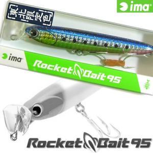 【在庫限定20%OFF】アイマ ima ロケットベイト95 (東北限定カラー) 【メール便配送可】 【まとめ送料割】【sale04】|bass-infinity