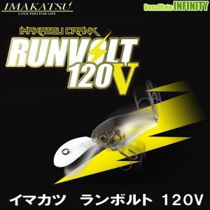 ●イマカツ ランボルト 120V 【メール便配送可】 【まとめ送料割】|bass-infinity