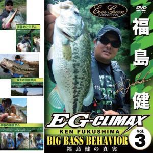 ●【DVD】EGクライマックス Vol.3 福島健 【メール便配送可】 【まとめ送料割】