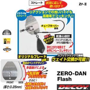 デコイ ゼロダンフラッシュ ZF-IIS(ストレートフック) 【メール便配送可】 【まとめ送料割】|bass-infinity