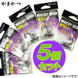 がまかつ ワッキーヘッド 5個セット(福袋) 【メール便配送可】【fuku6】/バス/フック/入門 【まとめ送料割】|bass-infinity