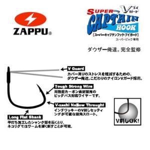 ザップ ZAPPU スーパーキャプテンフック Vガード 【メール便配送可】 【まとめ送料割】|bass-infinity