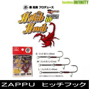 ザップ ZAPPU ヒッチフック 【メール便配送可】|bass-infinity