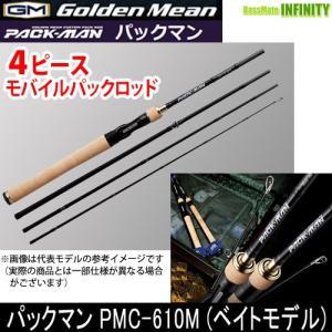 ●ゴールデンミーン パックマン PMC-610M(ベイトモデル)(4ピース) モバイルパックロッド 【まとめ送料割】 bass-infinity