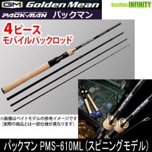 ●ゴールデンミーン パックマン PMS-610ML(スピニングモデル)(4ピース) モバイルパックロッド 【まとめ送料割】 bass-infinity