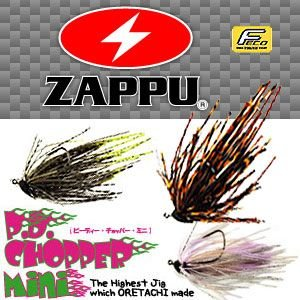 ザップ ZAPPU PDチョッパー ミニ 0.9g(1/32oz) 【メール便配送可】 【まとめ送料割】|bass-infinity