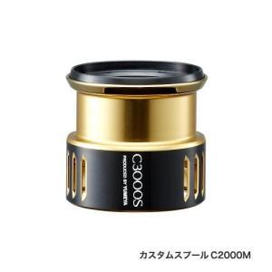 ●シマノ 夢屋 カスタムスプール C2000M (03584) 【まとめ送料割】