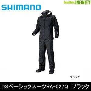 シマノ DSベーシックレインスーツ RA-027Q ブラック(S〜XL) 【まとめ送料割】 bass-infinity