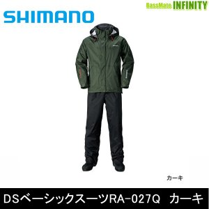 シマノ DSベーシックレインスーツ RA-027Q カーキ(M〜XL) 【まとめ送料割】 bass-infinity