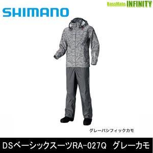 シマノ DSベーシックレインスーツ RA-027Q グレーパシフィックカモ(XS〜XL) 【まとめ送料割】 bass-infinity