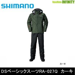 シマノ DSベーシックレインスーツ RA-027Q カーキ(2XL〜4XL) 【まとめ送料割】 bass-infinity