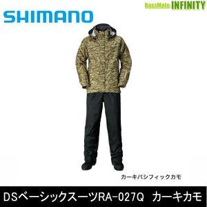 ●シマノ DSベーシックレインスーツ RA-027Q カーキパシフィックカモ(2XL〜4XL) 【まとめ送料割】 bass-infinity