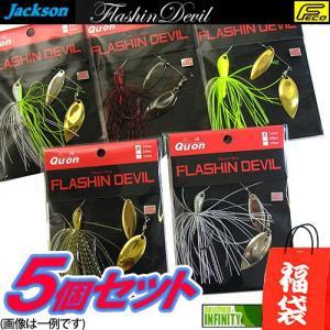 【Feco】ジャクソン フラッシンデビル(スピナーベイト) 5個セット(福袋) 【メール便配送可】【fuku1】/バス/ルアー/入門 【まとめ送料割】|bass-infinity