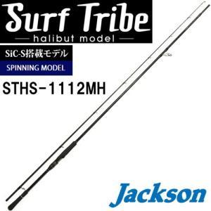 ●ジャクソン サーフトライブ STHS-1112MH ライトショアジギング対応 bass-infinity