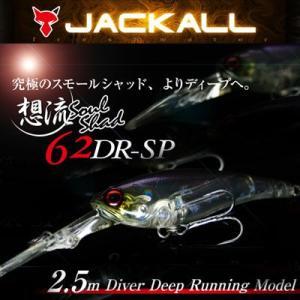 ●ジャッカル 想流 ソウルシャッド 62DR SP(1) 【メール便配送可】