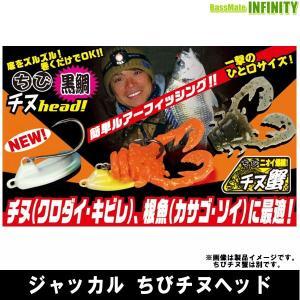 ●ジャッカル ちびチヌヘッド 14.0g 【メール便配送可】 【まとめ送料割】