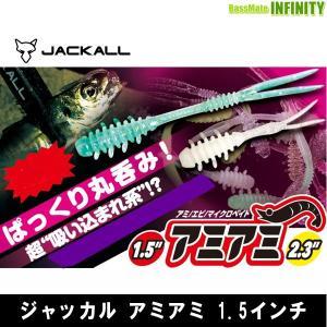●ジャッカル アミアミ 1.5インチ 【メール便配送可】
