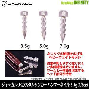 ●ジャッカル JKカスタムシンカー ハンマーネイル 3.5g (1/8oz) 【メール便配送可】 【...