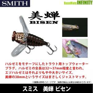●スミス 美蝉 ビセン 【メール便配送可】 【まとめ送料割】